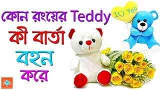 Happy Teddy Day [Bangla] | A Messages for Girlfriend/Boyfriend | Positive Thinking [Bangla]