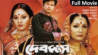 Mahfooz, Tania, Tarin - Devdas | Full Movie | Soundtek