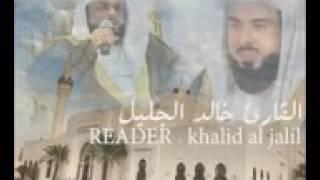 أجمل و أروع تلاوات الشيخ خالد الجليل أكثر من 5 ساعات