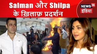 Salman Khan और Shilpa Shetty के ख़िलाफ़ प्रदर्शन   Breaking News   News18 India
