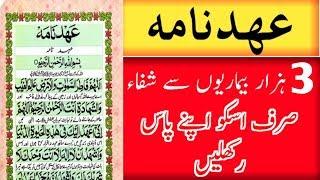 Ahad Nama | 3000 bimari Ka  , ruhani ilaj, ms sarwar