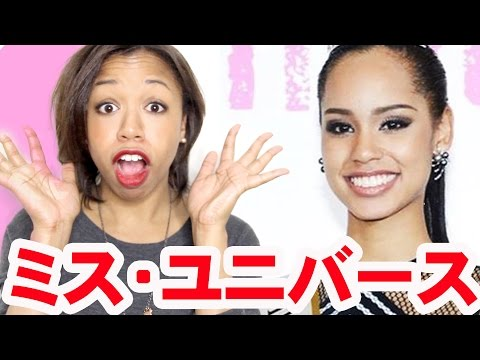Xxx Mp4 Japan39s Miss Universe Is BLACK 3gp Sex