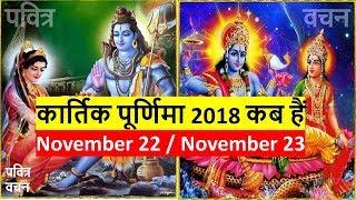Kartik Purnima 2018 Kab Hain Date | जानिए कार्तिक पूर्णिमा कब हैं तिथि और दिनांक कब पड़ रहे हैं