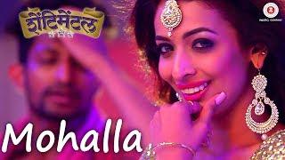 Mohalla - Shentimental | Heena Panchal, Ashok Saraf, Upendra Limaye, Vikas Patil & Suyog Gorhe