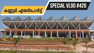 കണ്ണൂർ എയർപോർട്ട് - Kannur International Airport First Day Flight to Trivandrum