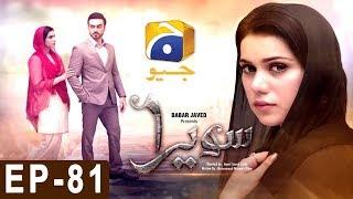 Sawera - Episode 81 | Har Pal Geo