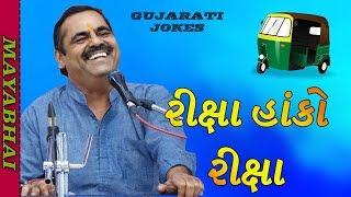 mayabhai ahir 2018 new jokes  - rixa hanko rixa - full comedy video