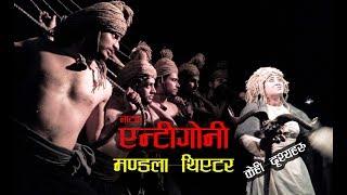 Antigoni drama by Mandala Theater