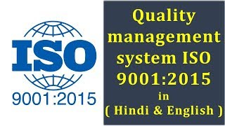 Quality Management System ISO 9001:2015 in Hindi & English