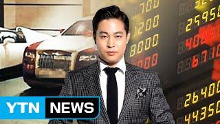 이희진, 외제차 3대·312억 부동산 재산 다 뺏겼다 / YTN (Yes! Top News)