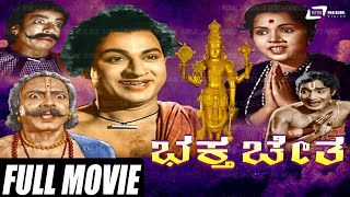 Bhaktha Chetha–ಭಕ್ತ ಚೇತ | Kannada Full HD Movie | Dr.Rajkumar | Prathima Devi | Devotional Movie