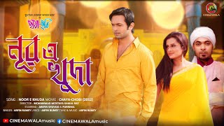 Noor E Khuda by Arfin Rumey | Purnima | Arifin Shuvoo | Chaya-Chobi (2012) | Bangla Movie Song