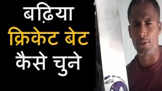 How To Choose a Cricket Bat in hindi ►Make Your Tennis Cricket Batter ►batting tips with tennis ball
