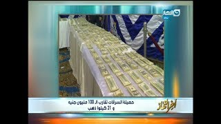 اكبر قضية سرقة في تاريخ مصر تنتهي بسبب فردة حذاء   اخر النهار