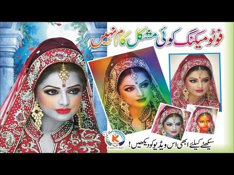 Xxx Mp4 Adobe Photoshop Tutorials How To Retouching Face Makeup Urdu Hindi 3gp Sex