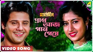 Pran Aaj Gaan Geye | Mangal Deep | Bengali Movie Song | Amit Kumar, Asha Bhosle