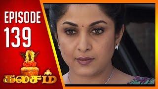 Kalasam | Tamil Serial | Epi 139 | Sun TV | Ramya Krishnan | Vision Time