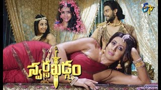 Vinave Chandrakala Video Song | Swarnakhadgam | 13th July 2018  | ETV Telugu