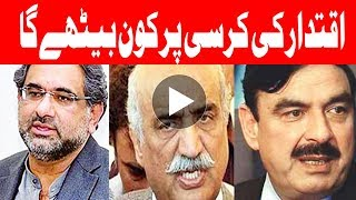Abbasi, Khursheed,Sheikh Rashid file papers for PM election - Headlines - 03:00 PM - 31 July 2017
