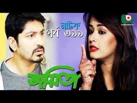 Xxx Mp4 Bangla Romantic Natok Joyeeta EP 311 Sachchu Lutfor Rahman Ahona 3gp Sex