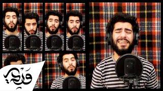 Alaa Wardi - Ma3gool