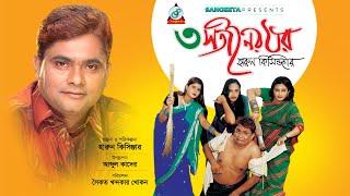 Harun Kisinger - হারুন কিসিঞ্জার - তিন সতীনের ঘর - Tin Sotiner Ghor - Bangla Comedy