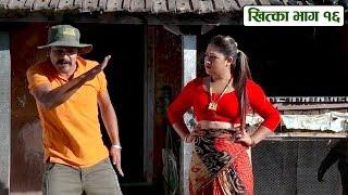 Nepali Comedy Khitka - 16 | (खित्का भाग-  १६) | 11 Nov 2017 | कमेडी टेलीसिरियल | Comedy Serial