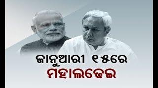 Reporter Live: Odisha To Witness High Voltage Drama As PM Modi & CM Naveen Patnaik Rally On Same Day