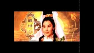 The Goddess Of Mercy (1966) Shaw Brothers **Official Trailer** 觀世音