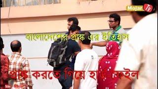 Bangla Prank / প্রাঙ্ক করতে গিয়ে হার্ড-ফেইল / Bangla Funny Video / Bangla Prank EP 6