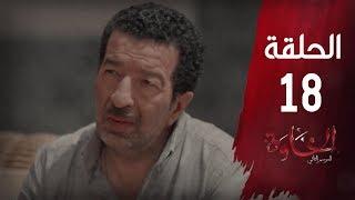 مسلسل الخاوة الجزء الثاني - الحلقة 18 Feuilleton El Khawa 2 - Épisode 18 I