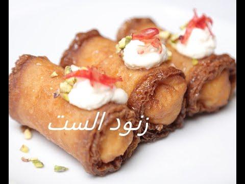 ليالي لبنان زنود الست Chef Chadi Zeitouni