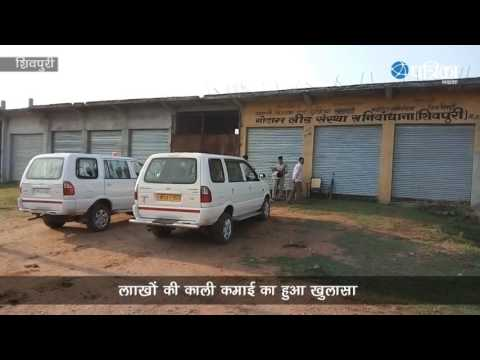 Exclusive Video | lokayukt police raid on house of shivpuri marketing society directer house