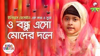 Kids Islamic Song: O Bondhu Esho | Hridoyer Antopure | Bangla Gojol by Purbachal