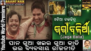 Jaga Balia Film II Popular Odia Movie II Full HD II Basant Naik Entertainment