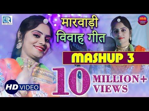 Xxx Mp4 Geeta Goswami MASHUP 3 New Dhamaka VIDEO Song Rajasthani Super Hit Vivah Geet RDC Rajasthani 3gp Sex