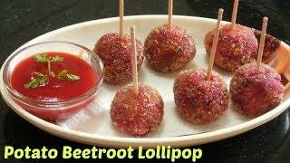 Potato Beetroot Lollipop ll Veg Party Starters ll  Crispy Lollipop ll Kids Snacks