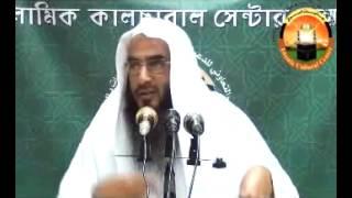 Bangla Waz: Romjan Maser Nek Amol By Sheikh Motiur Rahman Madani
