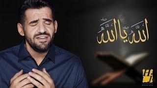 حسين الجسمي - الله يا الله (النسخة الأصلية)   2012