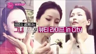 뷰티바이블 2016  쇼호스트 권미란의 동안피부비결은?!