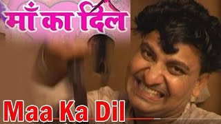 Maa Ka Dil || माँ का दिल || Complete Story || Most Emotional || Super Hit Bhajan #