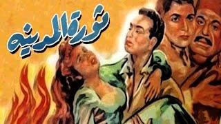 Thawret El Madina Movie - فيلم ثورة المدينة
