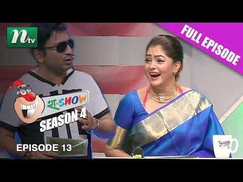 Xxx Mp4 Ha Show হা শো Comedy Show I Season 04 I Episode 13 2016 3gp Sex
