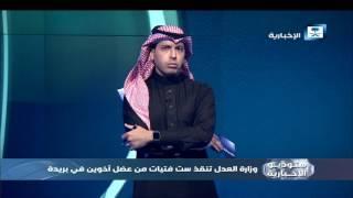أخبار البلد: وزارة العدل تنقذ ست فتيات من عضل أخوين في بريدة