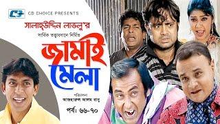 Jamai Mela | Episode 66-70 | Comedy Natok | Mosharraf Karim | Chonchol Chowdhury | Shamim Zaman