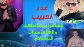 غدر الحبيب  قصيده شعريه القاء الشاعر والمنشد احمد الدلفي والشاعر سجاد محمد البيضاني