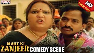 Venu Madhav And Geeta Singh Comedy Scene In Maut Ki Zanjeer Hindi Movie