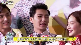 [Eng Sub] 炎亞綸 Aaron Yan - Refresh Man Sanlih premiere (behind the scenes)