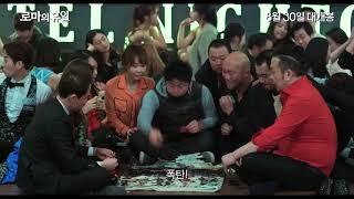 Roman Holiday Korean Movie Trailer