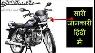 Hero Splendor Pro Price, Mileage, Review - Hero Bikes New